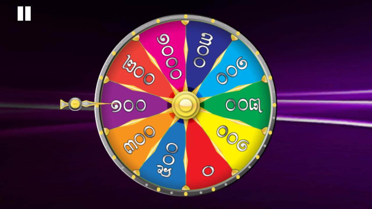 Spin the Wheel -82487